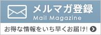 メールマガジン購読のご登録