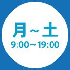 月~土  9:00 〜 19:00