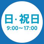 日・祝日 9:00 〜 17:00