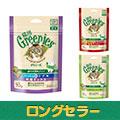 猫用グリニーズ (猫 おやつ 歯磨き 正規品 デンタルケア)
