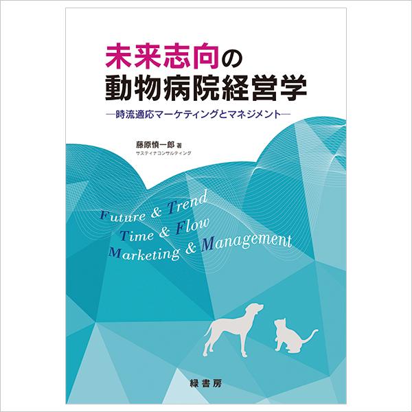 未来志向の動物病院経営学