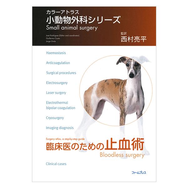カラーアトラス 小動物外科シリーズ