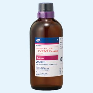 ◆イソフルラン吸入麻酔液「ファイザー」(旧名称:エスカイン吸入麻酔液)