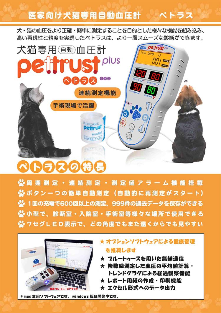 犬猫専用自動血圧計