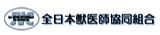 全日本獣医師協同組合