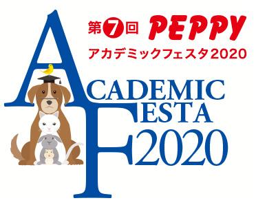 第7回ペピイアカデミックフェスタ2020