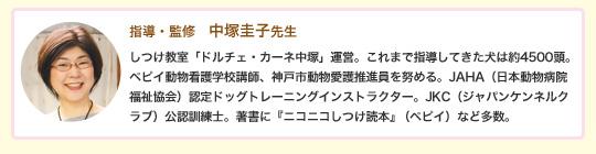 指導・監修 中塚圭子先生