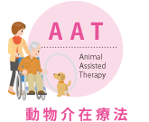 AAT Animal Assisted Therapy 動物介在療法
