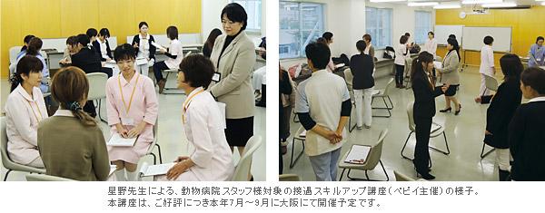 星野先生による、動物病院スタッフ様対象の接遇スキルアップ講座(ペピイ主催)の様子。本講座は、ご好評につき本年7月~9月に大阪にて開催予定です。