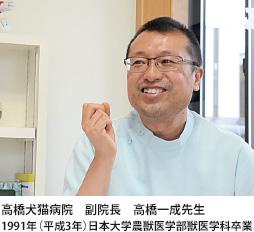 高橋犬猫病院 副院長 高橋一成先生