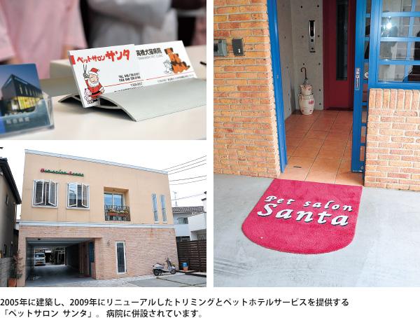 2005年に建築し、2009年にリニューアルしたトリミングとペットホテルサービスを提供する「ペットサロン  サンタ」。 病院に併設されています。