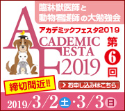2019アカデミックフェスタ