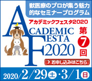2020アカデミックフェスタ