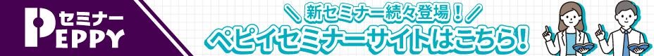 \新セミナー続々登場!/ぺピイセミナーサイトはこちら!
