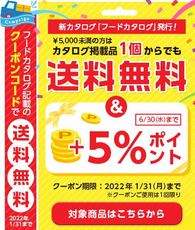 新カタログ「フードカタログ」発行!
