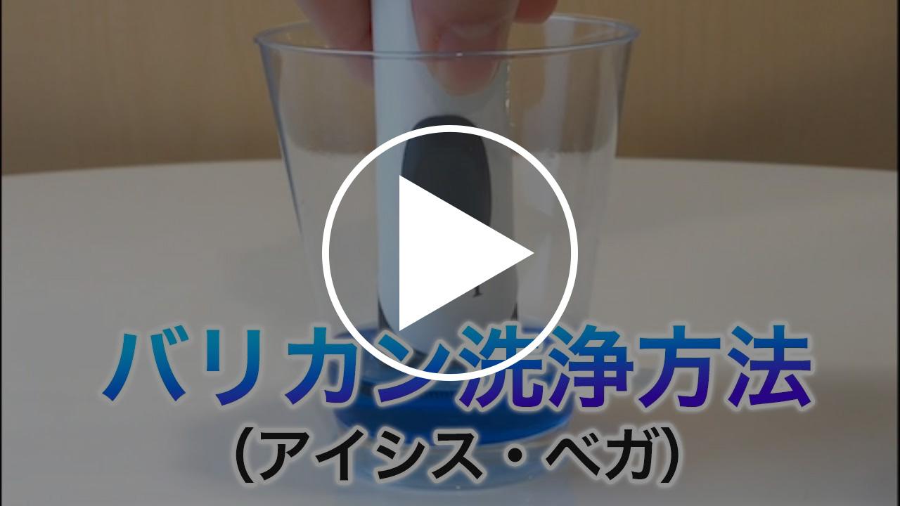 バリカン洗浄方法(アイシス・ベガ)