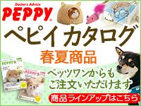 2016ペピイカタログ春夏商品