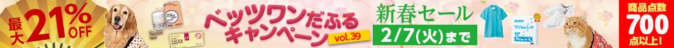 ベッツワンだふるキャンペーン vol.39