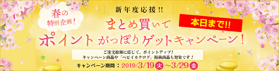 ★10日間限定★新年度応援!春のまとめ買いでポイントがっぽりゲットキャンペーン!!