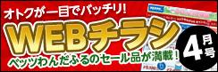 Webチラシ「今月の目玉商品 ~4月号~」発刊♪「ベッツわんだふるキャンペーンVol.57」から新商品・特価品が大集合!