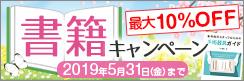 ◆最大10%OFF◆ 新刊もお買い得♪ ≪緑書房≫ 春の書籍キャンペーン♪
