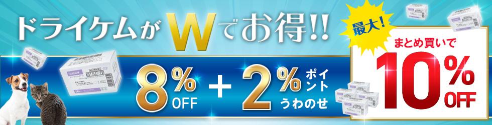 期間限定★8%OFF★2%ポイントうわのせ★ペピイベットなら≪ドライケム≫がW(ダブル)でお得!!