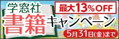 ★最大13%OFF★人気書籍がキャンペーン価格で♪ ~学窓社~初夏の書籍キャンペーン