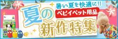 ペピイカタログ夏特別号より【夏の新作】が目白押し★おそとでもおうちでも!暑い夏を快適に♪