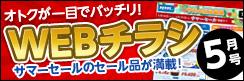 【Webチラシ~今月の目玉商品~5月号】大好評開催中のサマーセールより新商品・特価品が大集合!