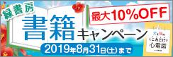 ◆新刊も!最大10%OFF!!◆ ≪緑書房≫ 夏の書籍キャンペーン開催中♪