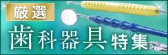 【期間限定5%ポイント還元】ビー・ブラウン エースクラップ ~厳選 歯科器具特集~