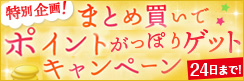★緊急特別企画★まとめ買いでポイントがっぽりゲットキャンペーン!!