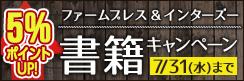 \5%ポイントうわのせ/【ファームプレス&インターズ―】夏の書籍キャンペーン♪