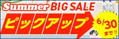 \セール終了間近!/サマーセールアイテム売れ筋Pickup!キャンペーン!!