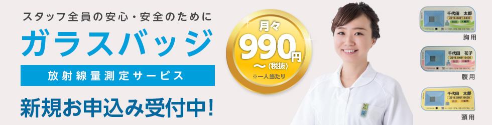 月々990円~!個人放射線量測定サービス≪ガラスバッジ≫新規お申込み受付中!