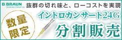 【数量限定】最小単位5本/袋~≪イントロカンサート24G≫分割販売キャンペーン