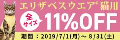 \期間限定11%OFF!/全サイズ1,800円!エリザベスウエア猫用セール開催中!