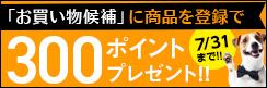 ★300ポイント貰える!!★サクッと発注の【お買い物候補に商品を登録するだけ】でポイントGET!!