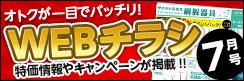 【Webチラシ/今月の目玉商品~7月号】学会売れ筋TOP3を発表!/特価情報も一目でバッチリ!