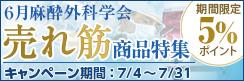 【期間限定5%ポイント還元】6月麻酔外科学会~売れ筋商品特集~