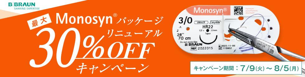 最大30%OFF!【モノシン】パッケージリニューアル期間限定キャンペーン!