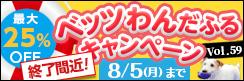 最大25%OFF!商品点数150点以上!!★ベッツワンだふるキャンペーン vol.59★開催中!!