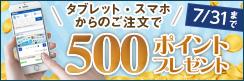 対象者全員に!★500ポイントプレゼント★タブレット・スマホから3万円以上お買い上げで貰える!!