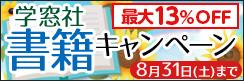 ★最大13%OFF★新刊&人気書籍が夏SALE♪【学窓社】夏の書籍キャンペーン!