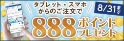 8月スペシャル★888ポイントプレゼント★タブレット・スマホから8万円以上ご購入で貰える!!
