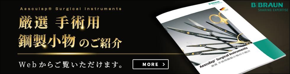 【新カタログ】BBエースクラップ「手術用鋼製小物特集」をWebからご覧いただけます!!
