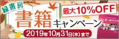 ◆最大10%OFF◆ 新刊もお買い得♪ ≪緑書房≫ 秋の書籍キャンペーン♪