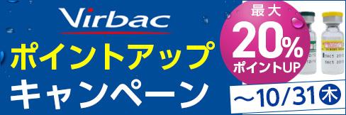 最大20%ポイントアップ!【Virbac(ビルバック)ポイントアップキャンペーン】