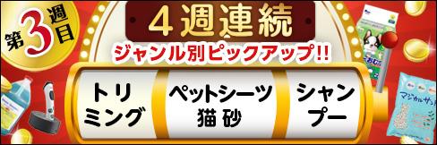 ★4週連続企画★3週目は「トリミング」「シャンプー」「ペットシーツ・猫砂」から注目商品をPickup!!
