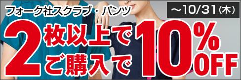 ★2枚買うと10%OFF★フォーク社スクラブ・パンツがまとめ買いでオトク!!